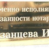 табличка обратная выклейка на оргстекле