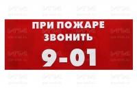 информационная табличка оргстекло