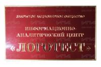 табличка с инкрустацией