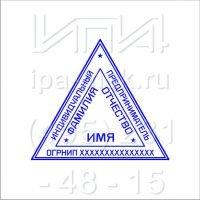 треугольная печать ип