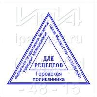 треугольная печать для рецептов