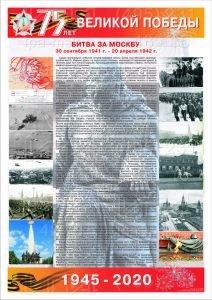 Плакаты городов героев