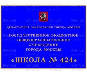 Наружная фасадная вывеска для Государственного учреждения