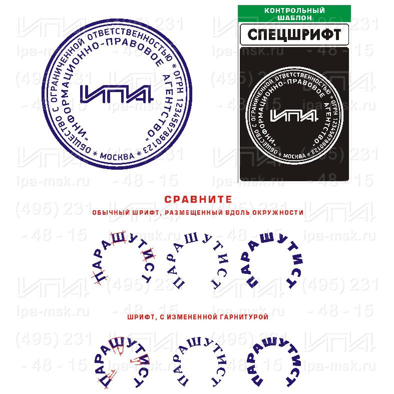 Печать с защитой «Спецшрифт» на автоматической пластмассовой оснастке СOLOP R40