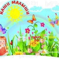 стенды информации в детском саду