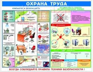 стенд по охране труда и технике безопасности