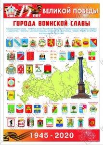 Плакат города воинской славы