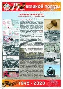 плакат блокада ленинграда