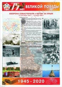 оборона севастополя, битва за крым